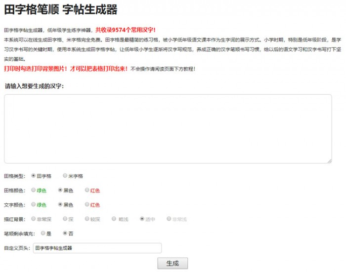 田字格笔顺字帖在线生成器php源码 PHP源码 网站源码 第1张