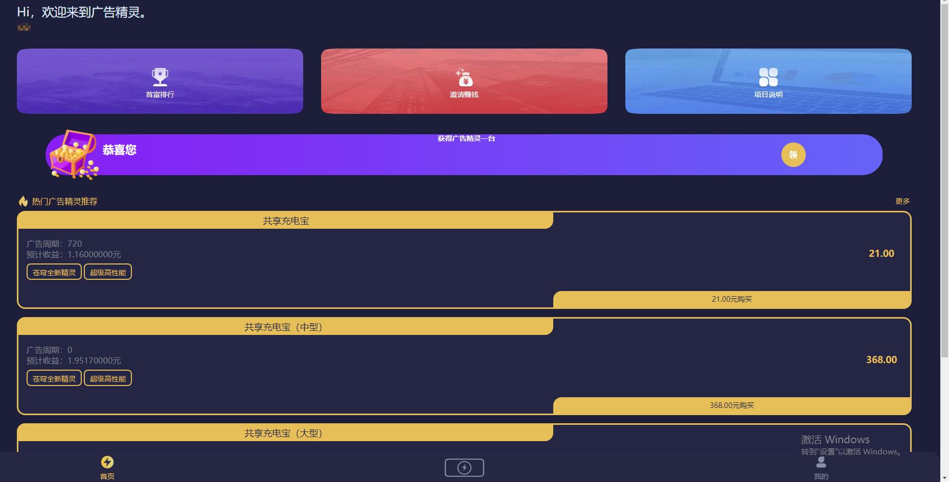 苍穹广告精灵区块链源码7.21更新版 区块链源码 第1张
