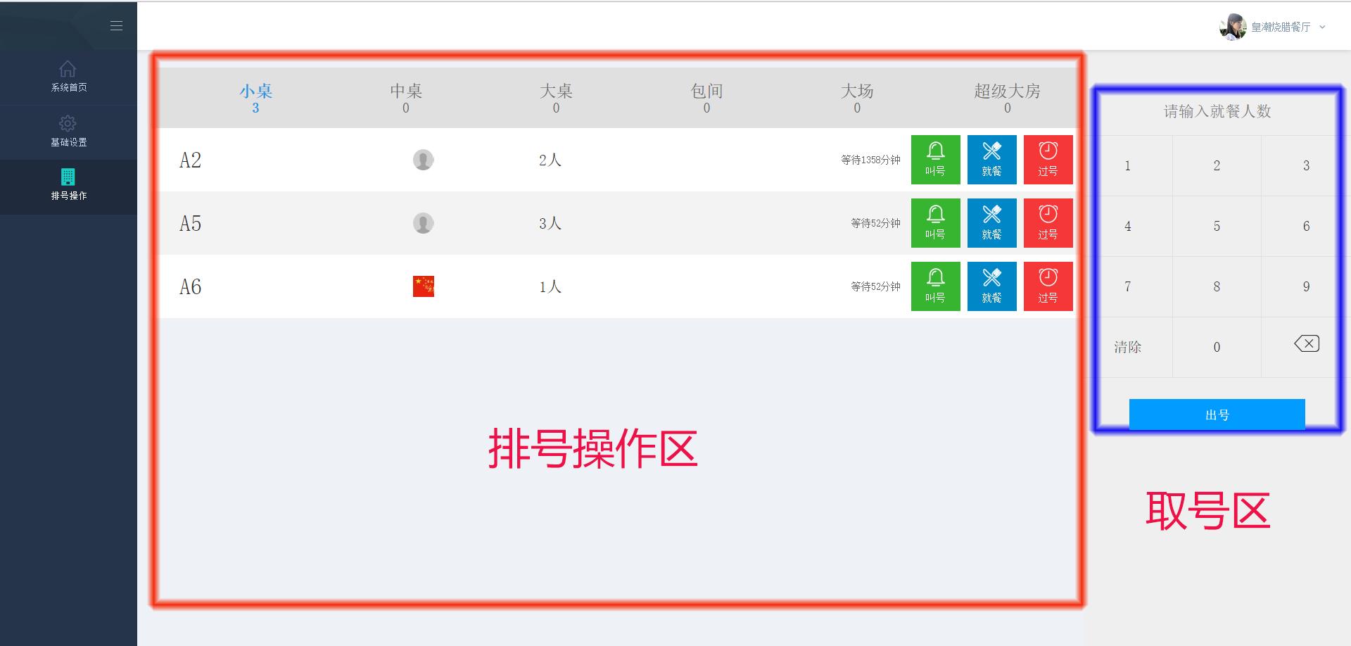 餐厅排号v1.1.8开源公众号源码 公众号源码 微擎 微赞 微信公众号 第6张