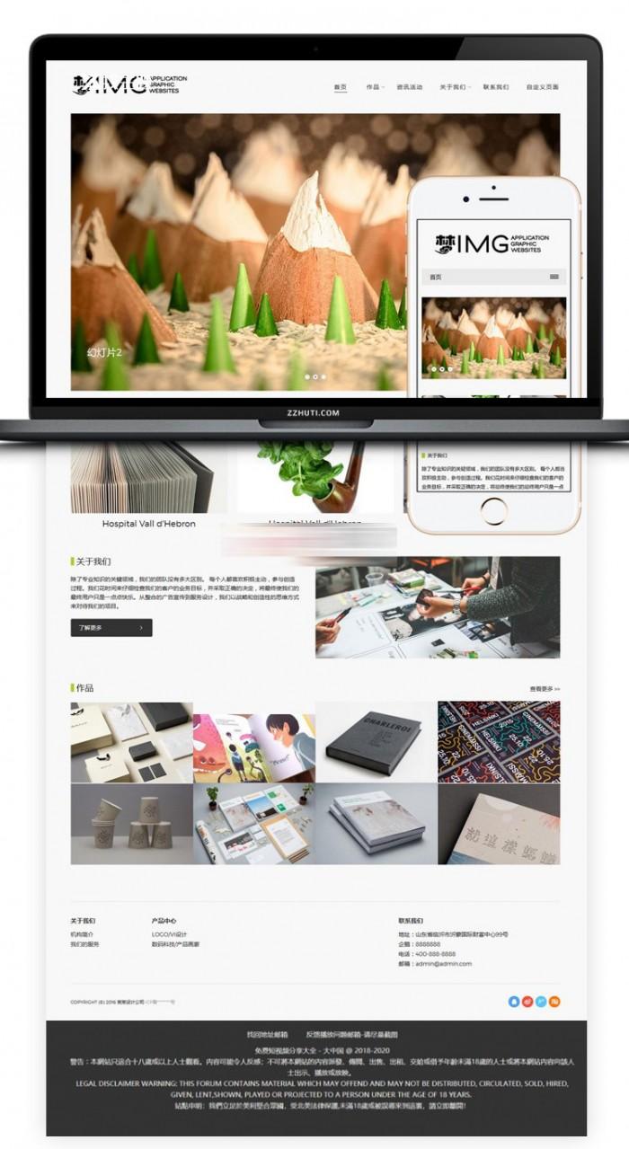 织梦HTML5响应式企业画册设计网站源码 dedecms 网站源码 织梦模板 第1张