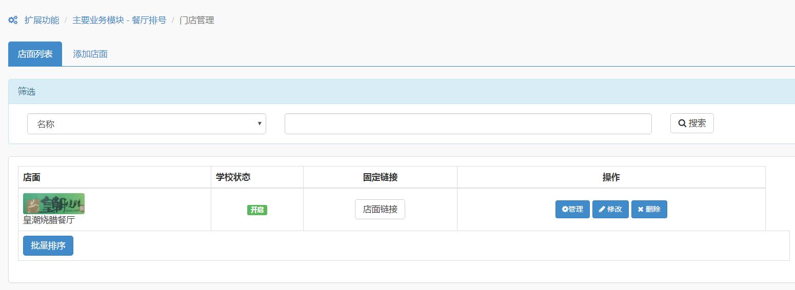 餐厅排号v1.1.8开源公众号源码 公众号源码 微擎 微赞 微信公众号 第1张