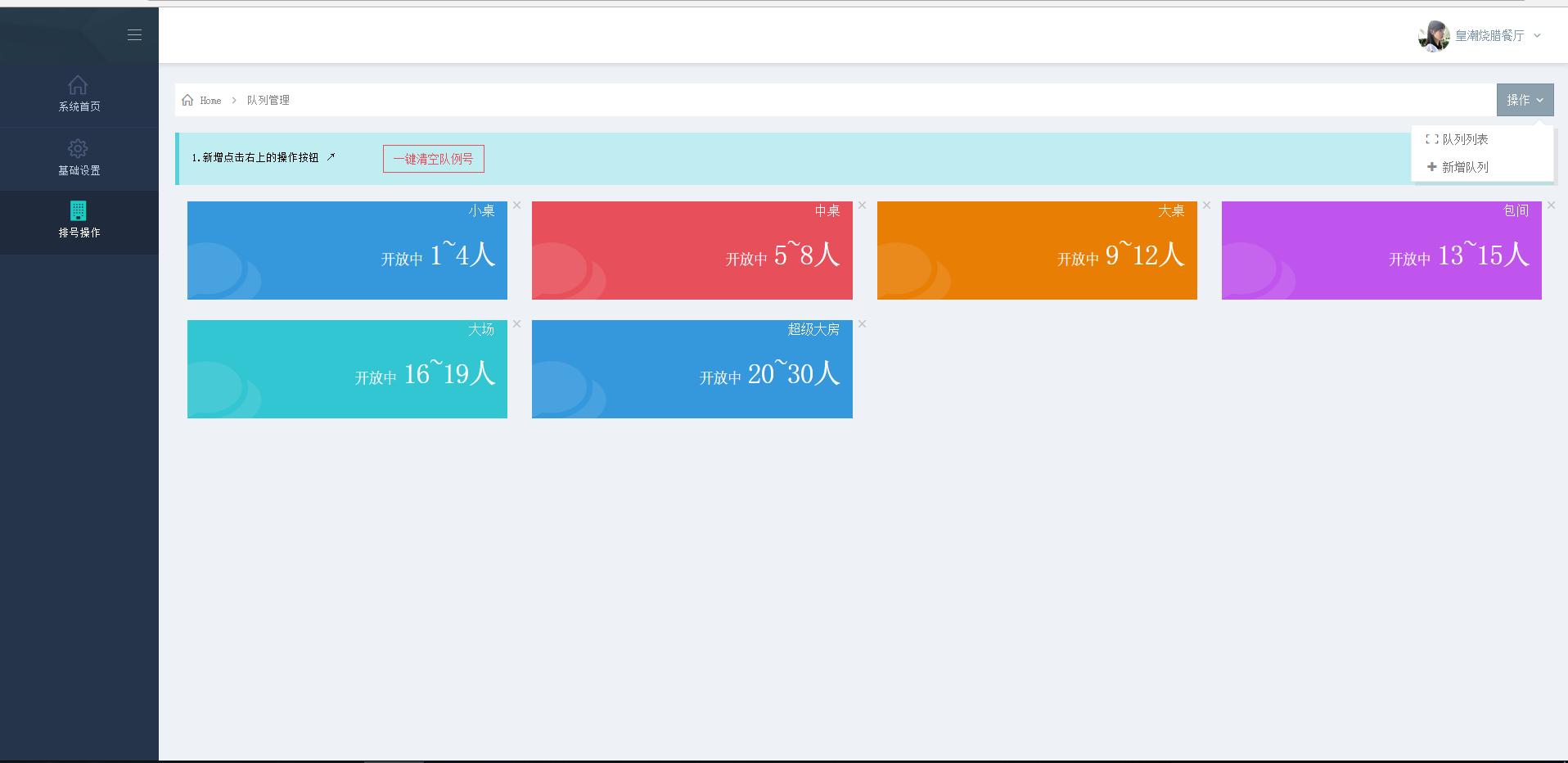餐厅排号v1.1.8开源公众号源码 公众号源码 微擎 微赞 微信公众号 第4张