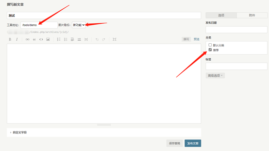 mikutools模板 一款简约的typecho工具箱源码 typecho 工具箱源码 第8张