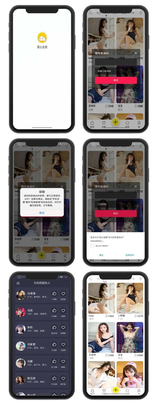 多用途通讯录短信定位获取系统(安卓Android+苹果IOS+双端)