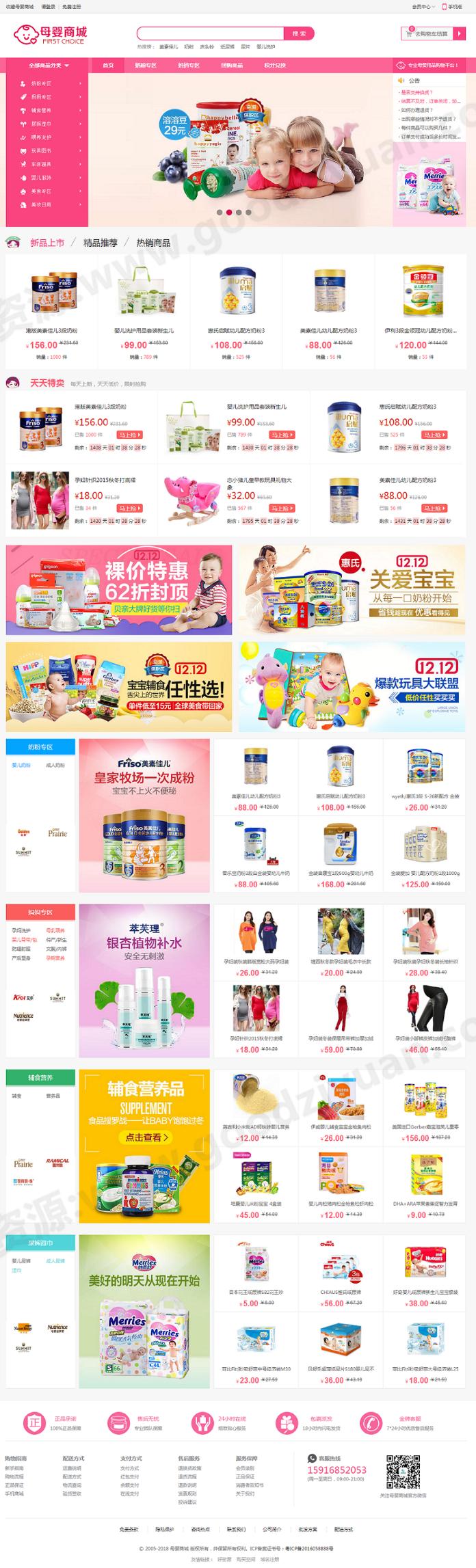 ECshop母婴用品商城新版系统(微商城+微分销+微信支付)
