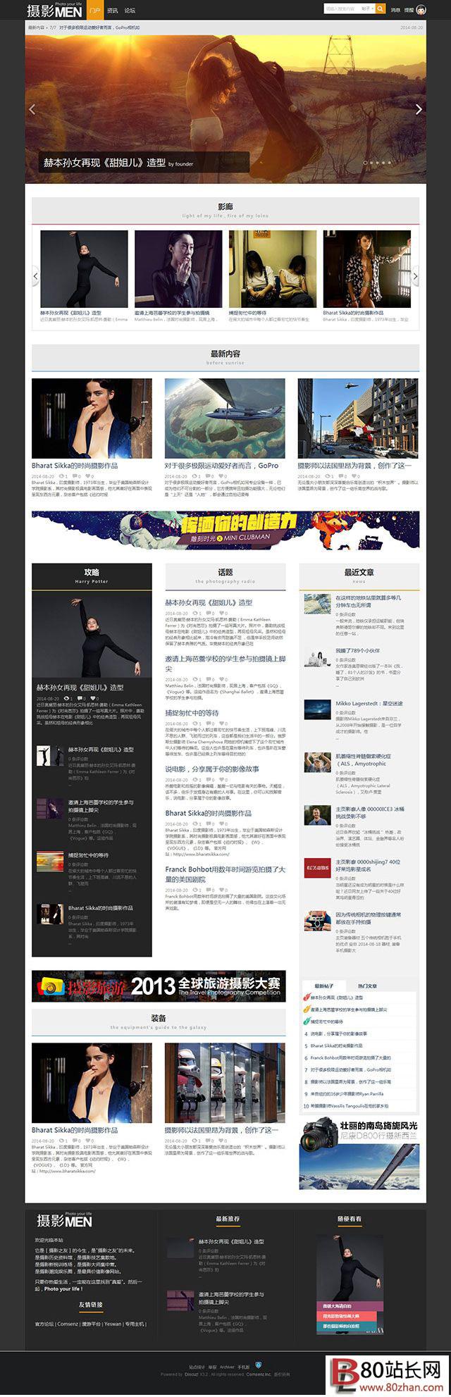 摄影图片门户网站源码商业版UTF8_discuz模板