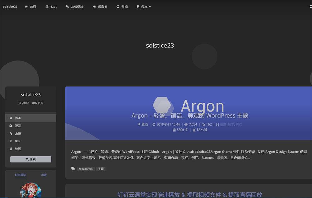 WordPress轻简约博客主题Argon v0.944